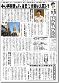 ゆうゆう通信2013年1・2月号-1