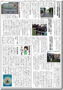 ゆうゆう通信2013年1・2月号-2