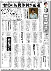 ゆうゆう通信2013年4・5月号