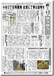 ゆうゆう通信2014年1月号