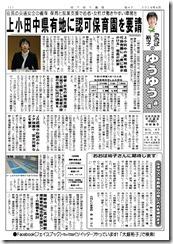 ゆうゆう通信2014年4月号