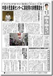 ゆうゆう通信2014年8月号
