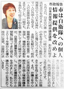 2019年5月17日発行のタウンニュース切抜き