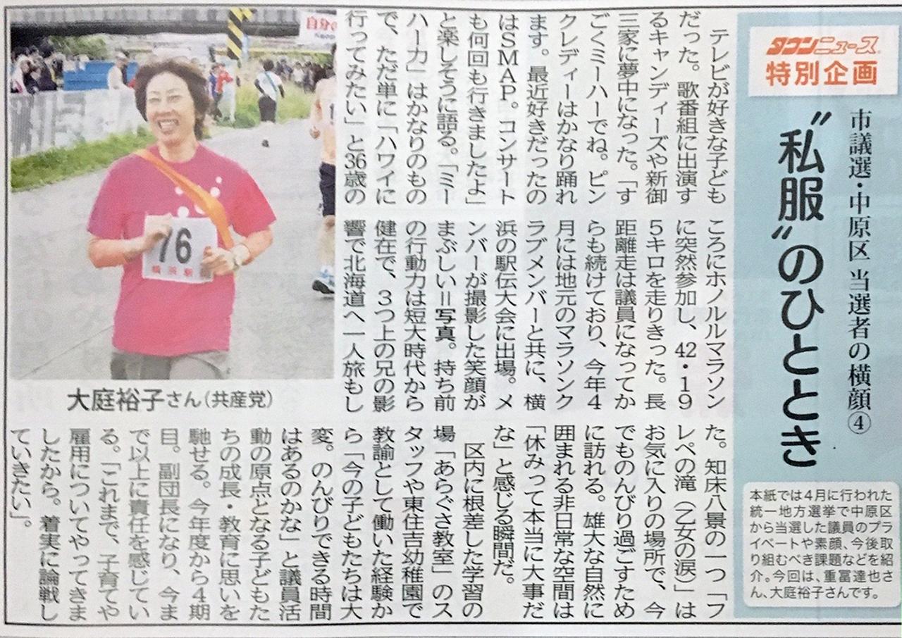 2019年5月24日タウンニュースの切抜き