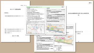 総合自治会館跡地利用計画文書の画像