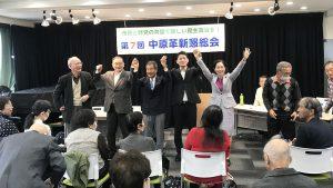 中原革新懇第7回総会に参加した来賓と役員