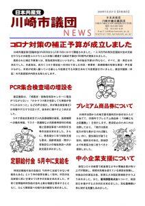 コロナ対策の議員団ニュースNo.1