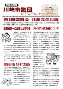 コロナ対策の議員団ニュースNo.2