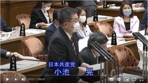 小池書記局長の国会質問
