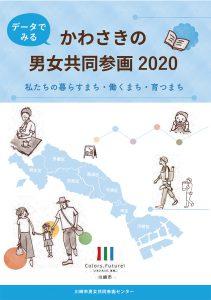 川崎市の男女共同参画資料パンフ表紙