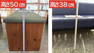 木質系ベンチの高さ資料画像